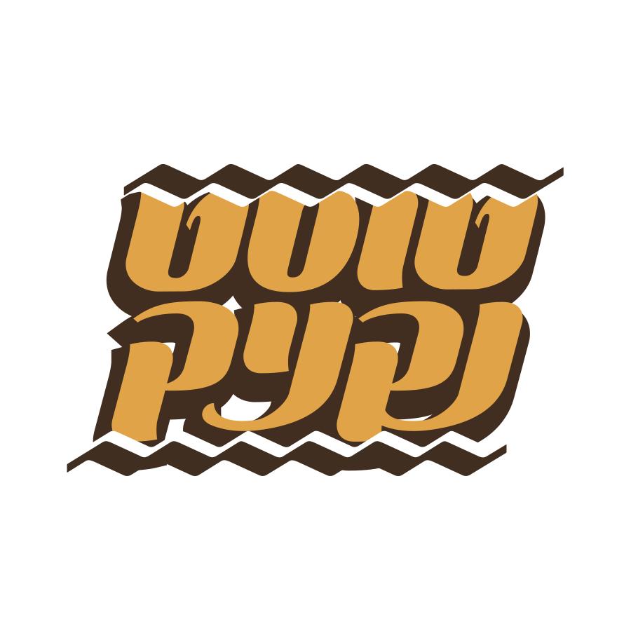עיצוב לוגו טוסט נקניק 17/1