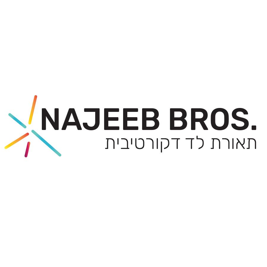 עיצוב לוגו האחים נאג'יב גרסא צרה