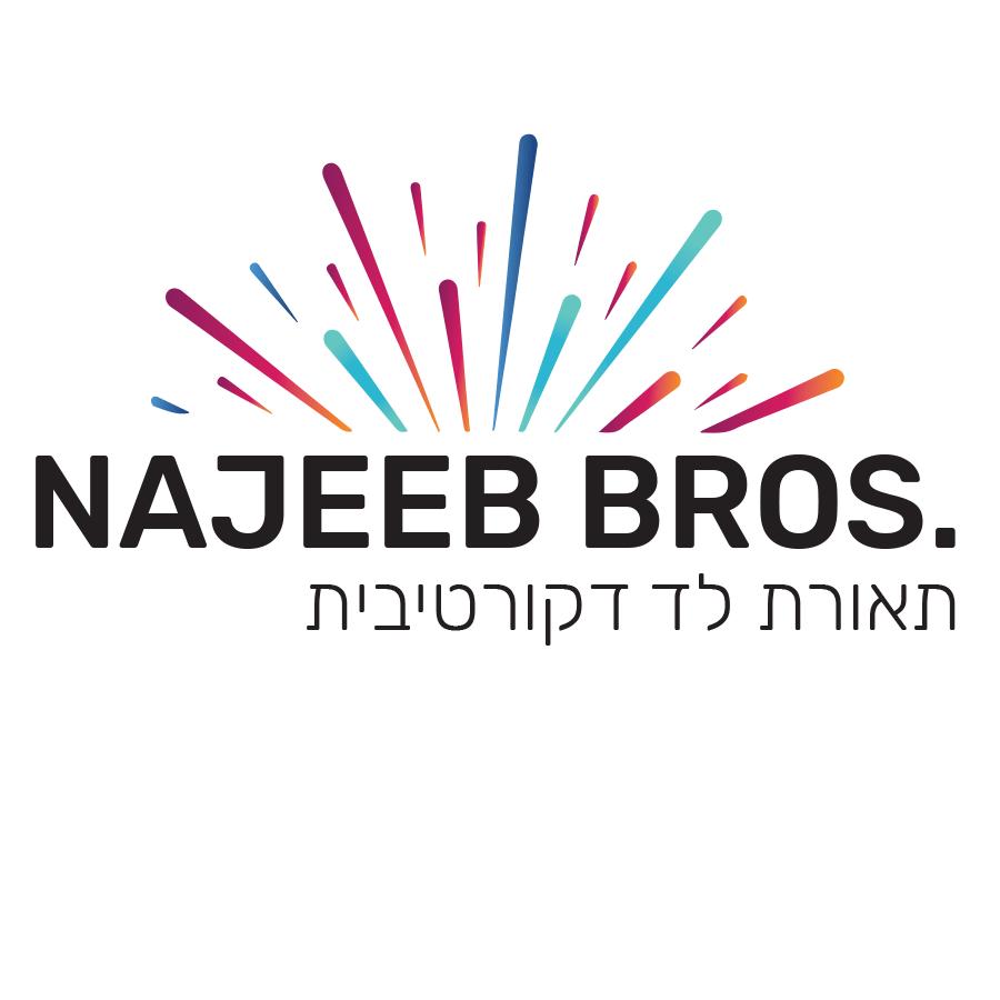 עיצוב לוגו האחים נאג'יב גרסא רחבה