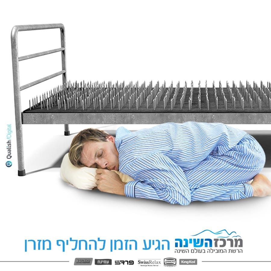 מרכז השינה